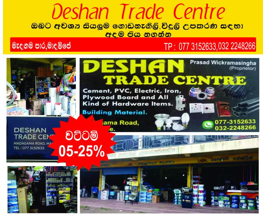 Deshan hardware