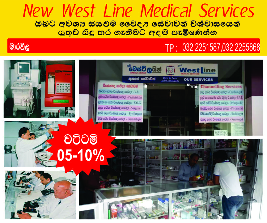 New west line medical services - Copy