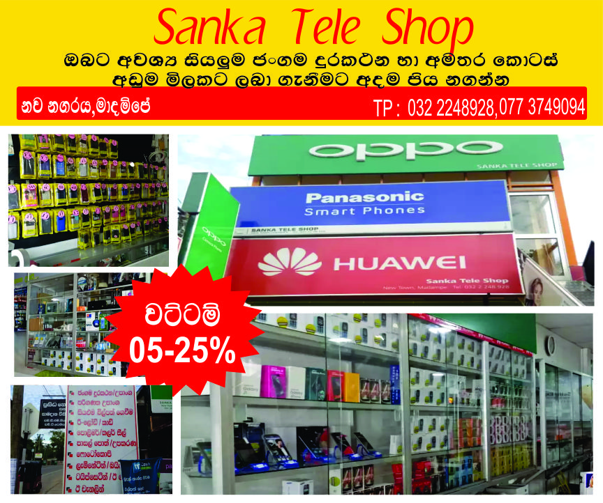 sanka tele shop