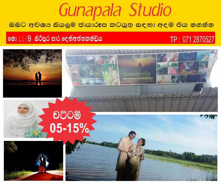 Gunapala studio