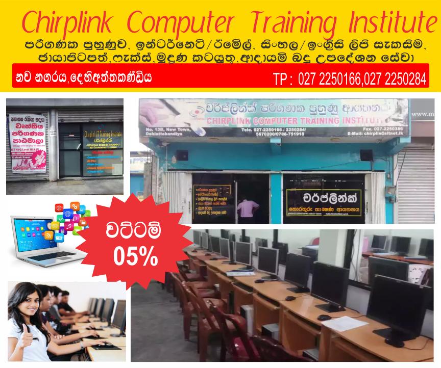 chirplink computer training institute