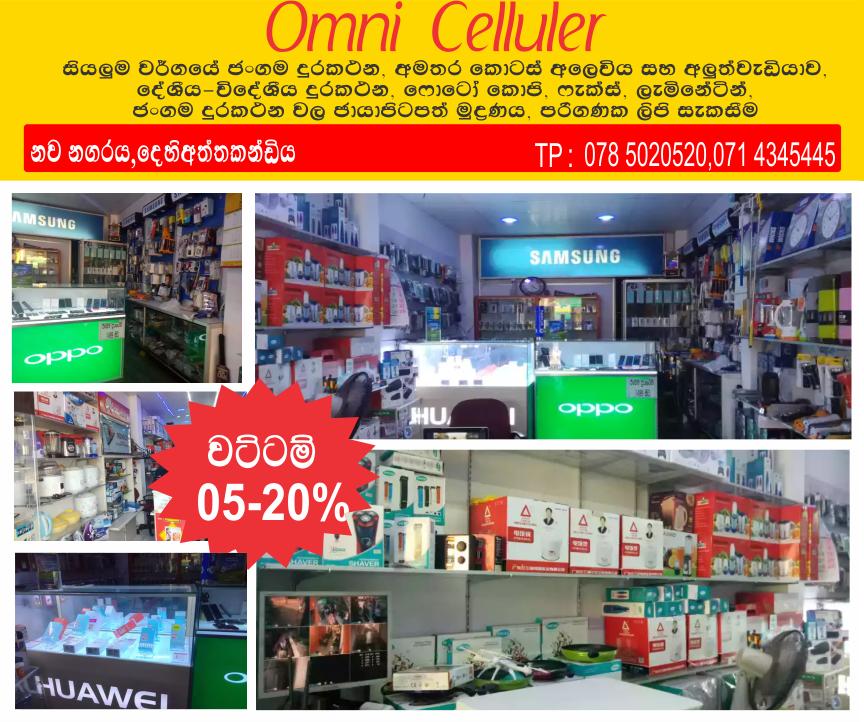 omni cellualr