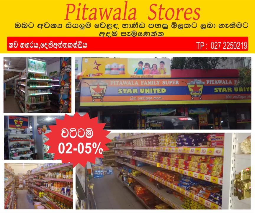 pitawala store1