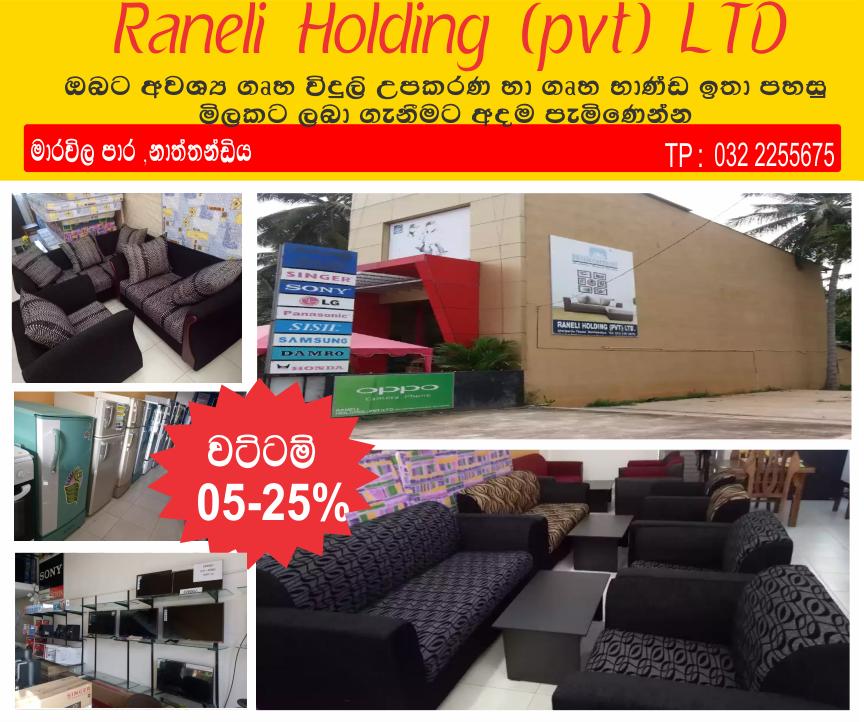 raneli holding (pvt) ltd