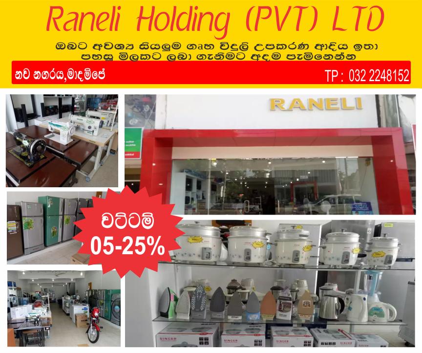 raneli holding pvt ltd