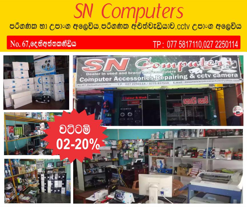 sn computer