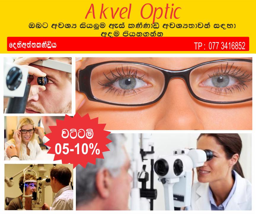 Akvel Optic