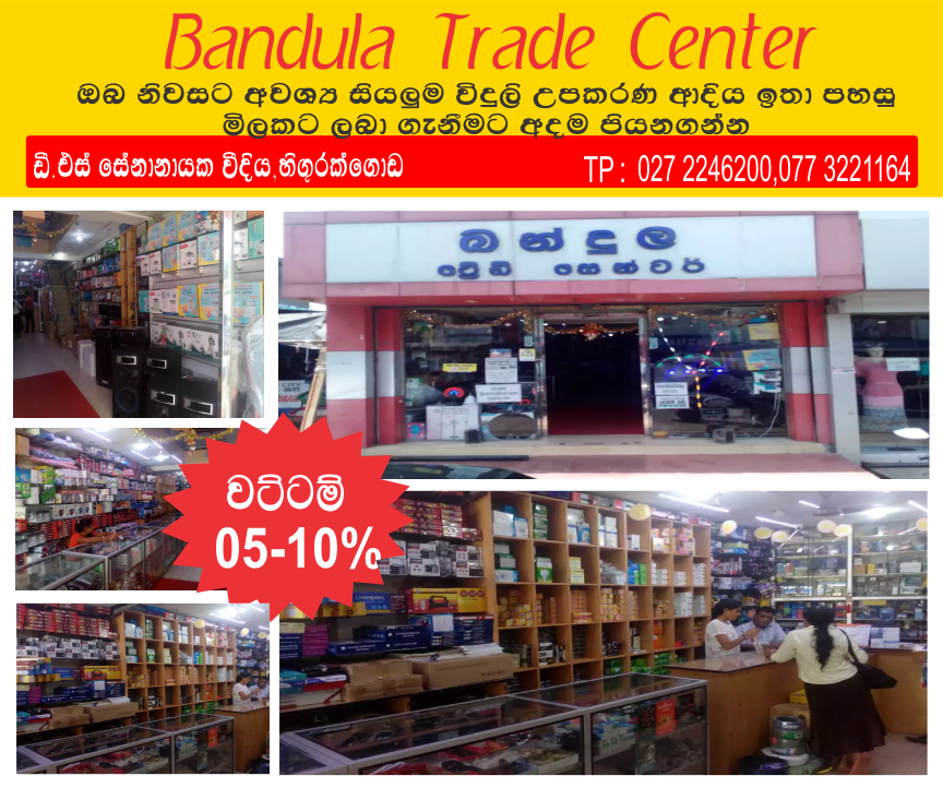 Bandula Trade Center