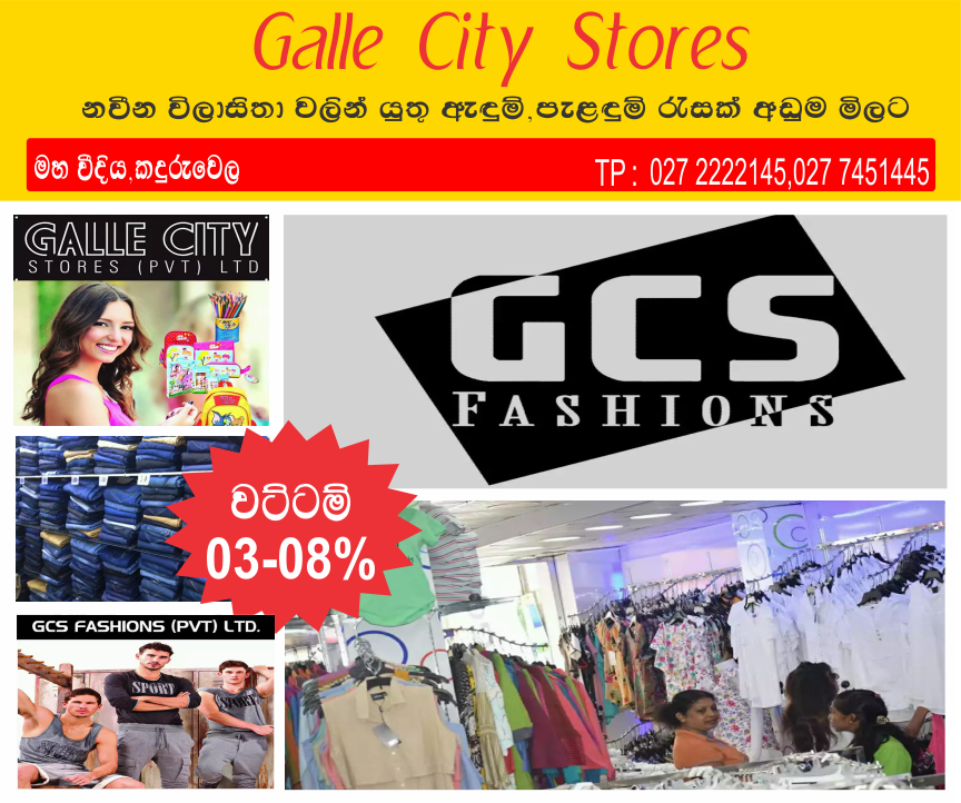 Galle City Stores