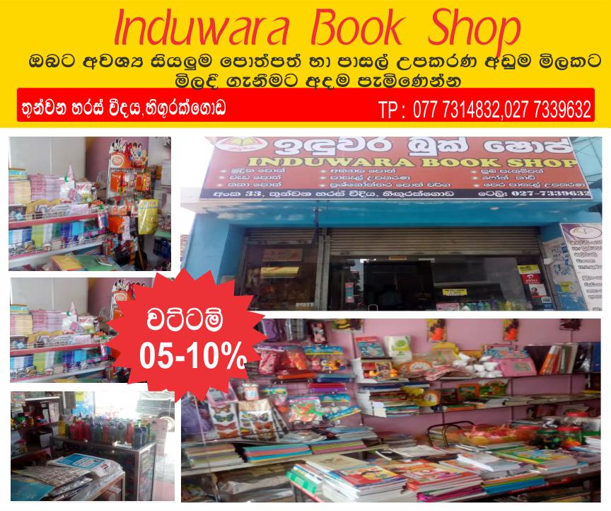 Induwara Book Shop