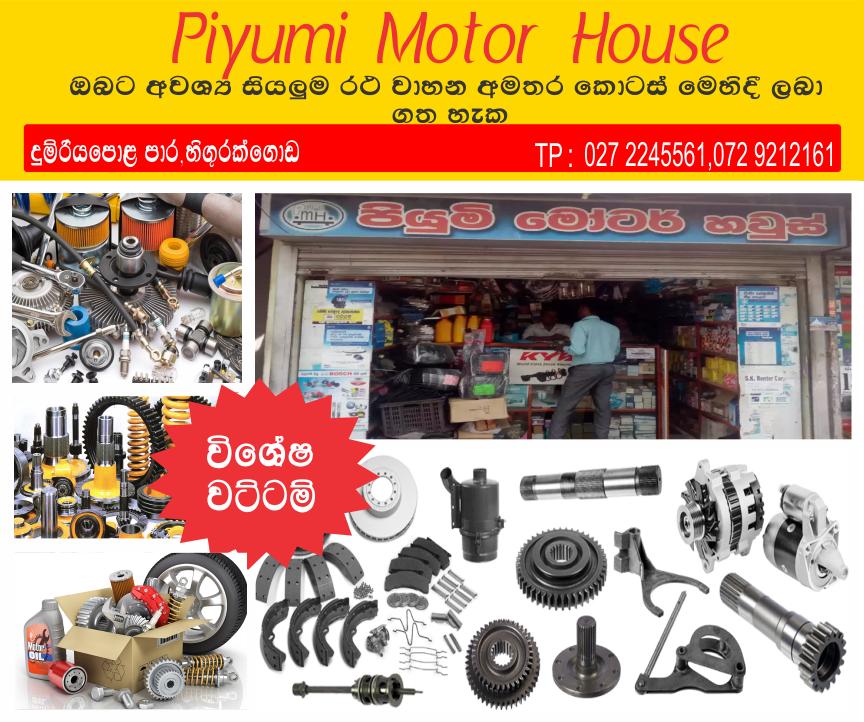 Piyumi Motor House