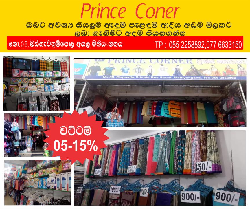 Prince Coner