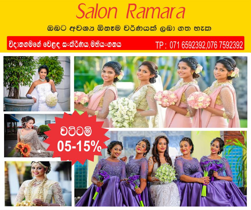 Salon Ramara