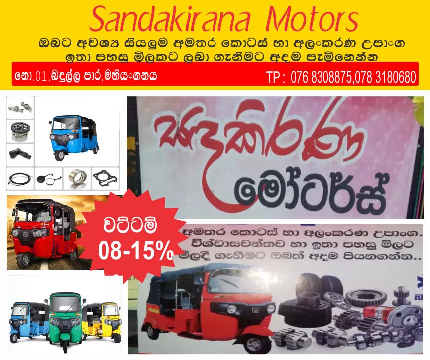 Sandakirana Motors
