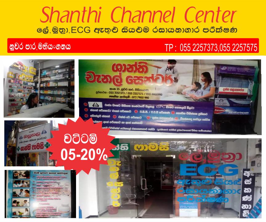 Shanthi Channel Center