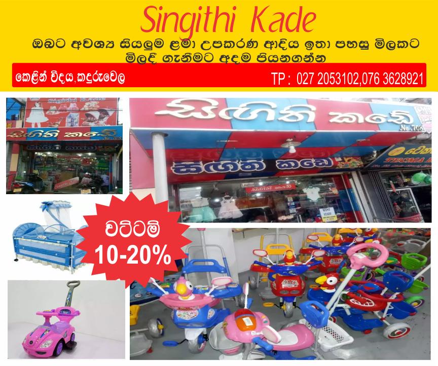 Singithi Kade