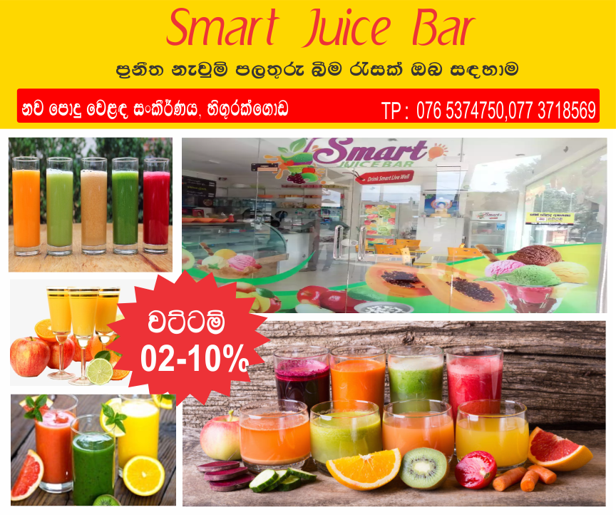 Smart Juice Bar