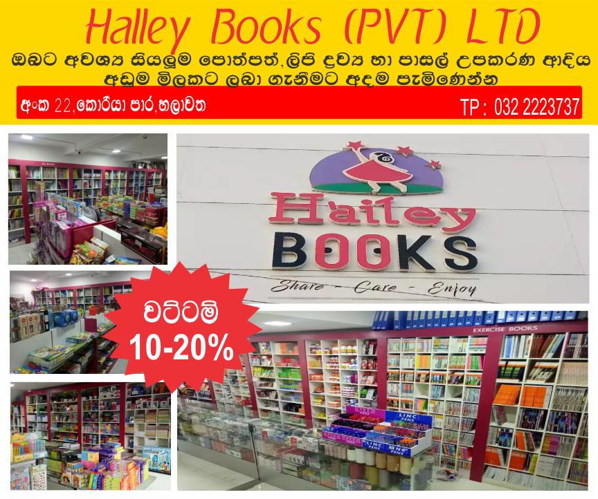 Halley Books (PVT) LTD