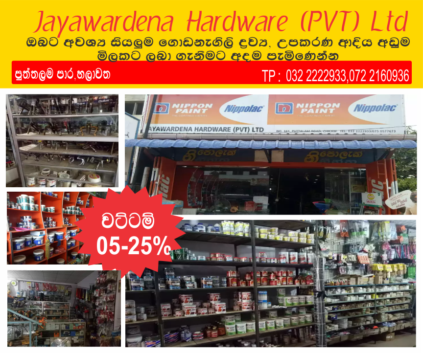 Jayawardena Hardware (PVT) Ltd