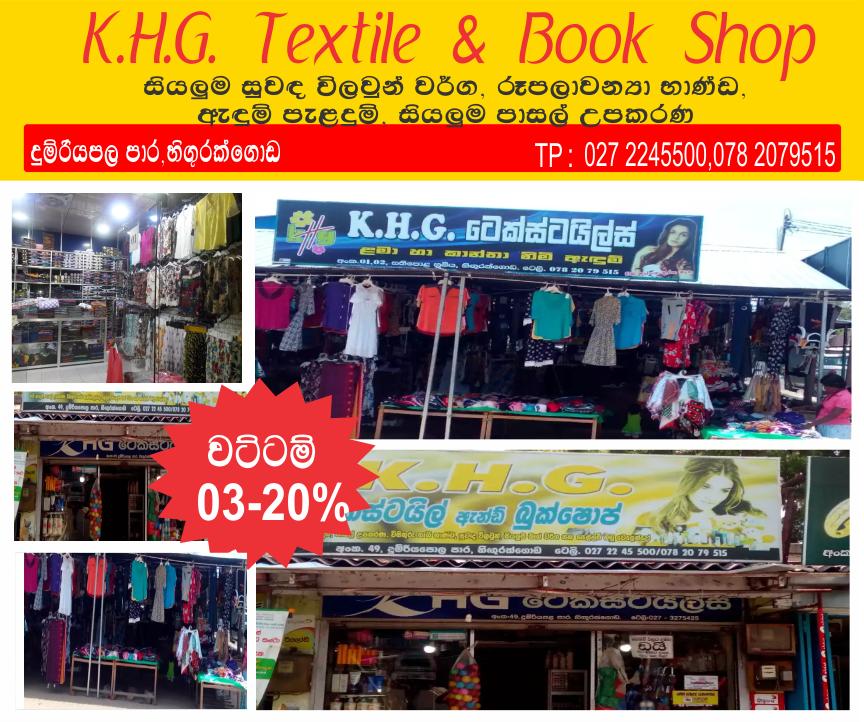 K.H.G. Textile & Book Shop