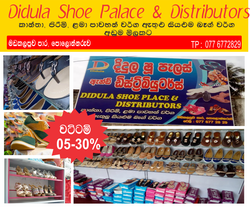 Didula Shoe Palace & Distributors
