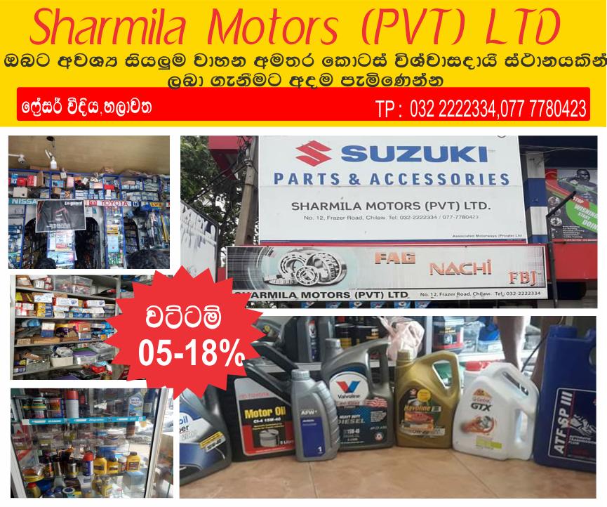 Sharmila Motors (PVT) LTD