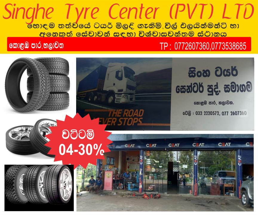 Singhe Tyre Center (PVT) LTD