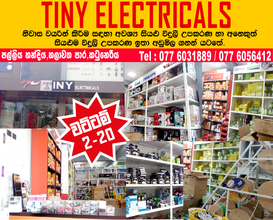 Tiny Electricals-01
