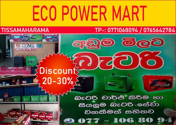ECO POWER MART
