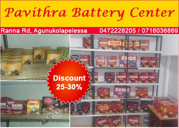pavithra battery center